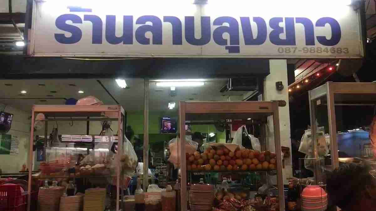 The Laab Lung Yao on Chaeng Watthana Road in Pak Kret District in Nonthaburi.