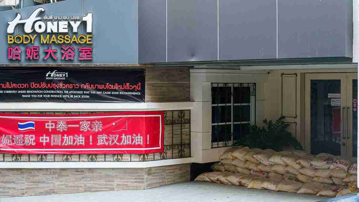 The Honey 1 body massage parlor in Pattaya, which catered almost exclusively to Chinese and other Asians, is sandbagged and closed on Nov. 14, 2020. (Photo: Bangkok Herald)